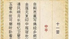 月老灵签第11签是什么意思