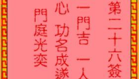 吕祖灵签第26签是什么意思