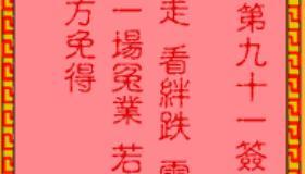 吕祖灵签第91签是什么意思