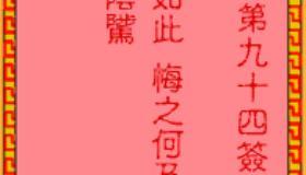 吕祖灵签第94签是什么意思