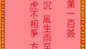吕祖灵签第100签是什么意思