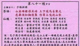 黄大仙灵签第81签是什么意思