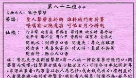 黄大仙灵签第82签是什么意思