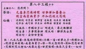 黄大仙灵签第83签是什么意思
