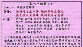 黄大仙灵签第84签是什么意思