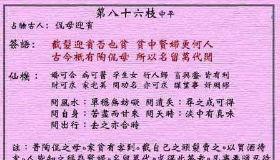 黄大仙灵签第86签是什么意思