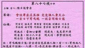 黄大仙灵签第87签是什么意思