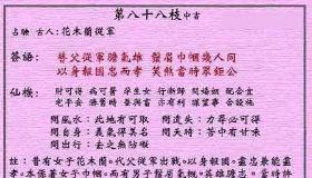 黄大仙灵签第88签是什么意思