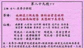 黄大仙灵签第89签是什么意思