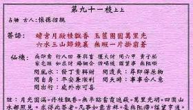 黄大仙灵签第91签是什么意思
