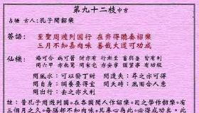 黄大仙灵签第92签是什么意思