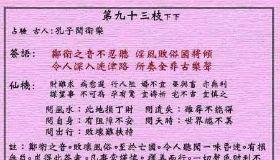 黄大仙灵签第93签是什么意思