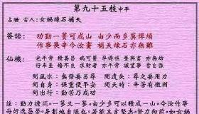 黄大仙灵签第95签是什么意思