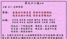 黄大仙灵签第96签是什么意思