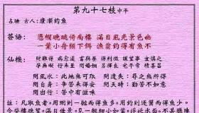 黄大仙灵签第97签是什么意思