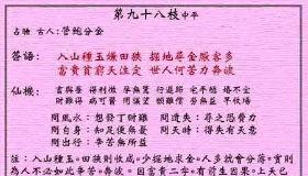 黄大仙灵签第98签是什么意思