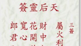 妈祖灵签第3签是什么意思