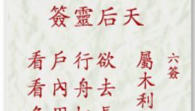 妈祖灵签第6签是什么意思