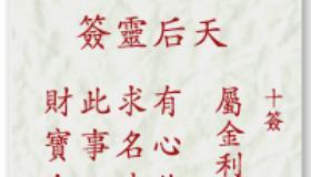 妈祖灵签第10签是什么意思