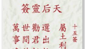 妈祖灵签第15签是什么意思