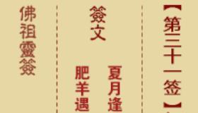 佛祖灵签第31签是什么意思