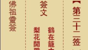 佛祖灵签第32签是什么意思