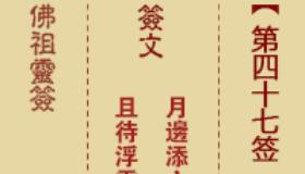 佛祖灵签第47签是什么意思