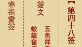 佛祖灵签第48签是什么意思