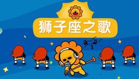 熊猫型血狮子座的性格特点