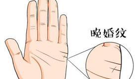 哪些手相适合晚婚 三种不宜早婚的手相