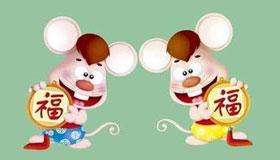 属老鼠的人哪几个月份出生最好