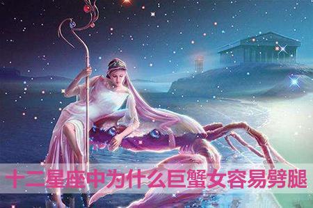 十二星座中为什么巨蟹女容易劈腿