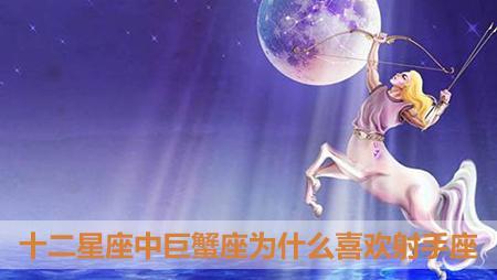 十二星座中巨蟹座为什么喜欢射手座