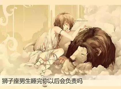 狮子座男生睡完你以后会负责吗