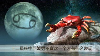 十二星座中巨蟹男不喜欢一个人有什么表现
