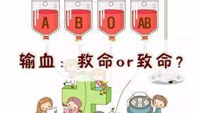 输血为什么需要配型 通用熊猫血是如何做到的
