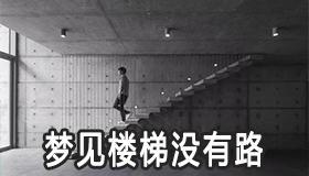 做梦楼梯没路有什么寓意 要注意什么