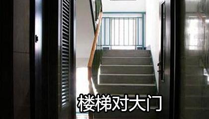 怎样才算楼梯对着大门 对风水有什么影响吗