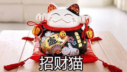 招财猫放在家里什么位置好能提升财运