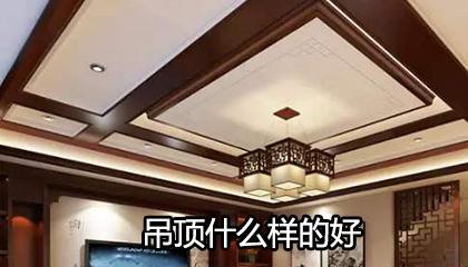 房间吊顶用什么样的风水好