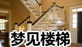 梦到楼梯什么意思 是好兆头吗