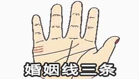 手上的婚姻线有三条有什么说法