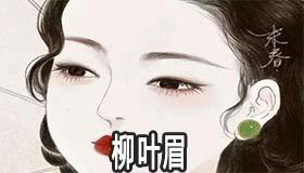 天生柳叶眉的女人命好吗