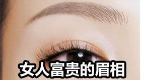 眉毛看相 女人富贵的眉相有哪些