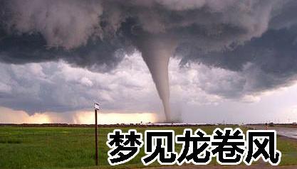 梦见龙卷风什么意思 是好兆头吗