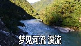 做梦梦见河流 溪流预示什么 是不好的吗