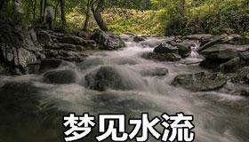 做梦梦见水流预示什么 是不好的吗
