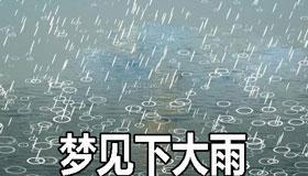 梦到下大雨预示什么 是不好的吗