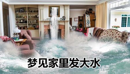 做梦梦到家里发大水什么意思 是好兆头吗