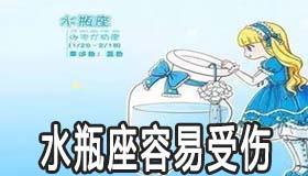 水瓶座在感情中为什么容易受伤